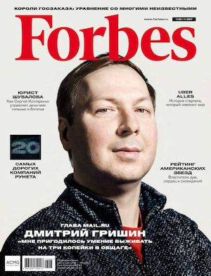 Forbes №3, март 2017