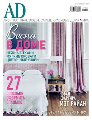 AD. Architectural Digest №3, март 2017