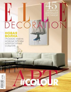 Elle Decoration №4, апрель 2017
