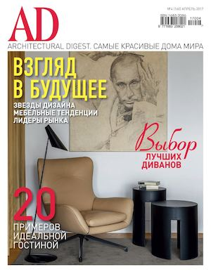 AD. Architectural Digest №4, апрель 2017