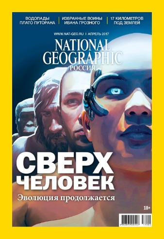 National Geographic №4, апрель 2017