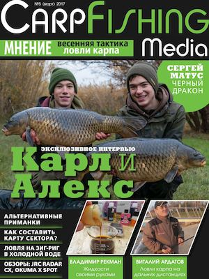 Carpfishing media №5, март 2017