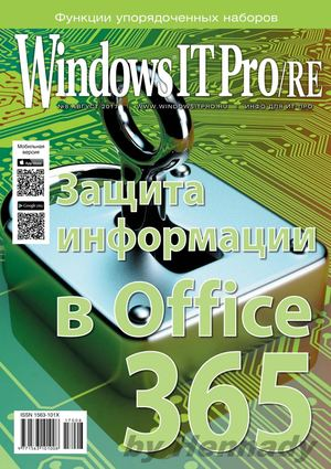 Windows IT Pro/RE №8, август 2017