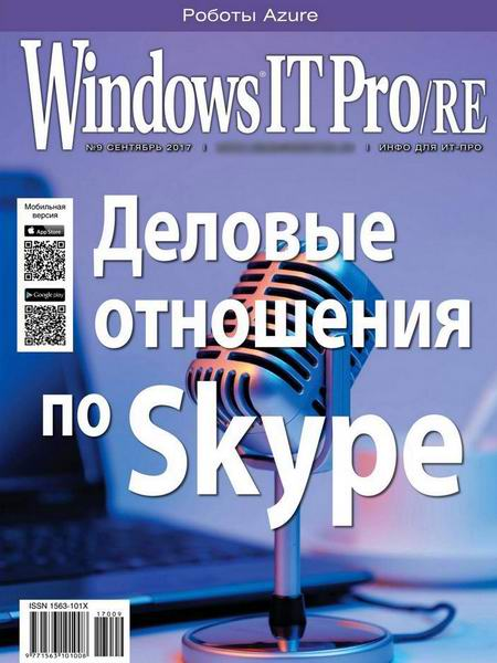 Windows IT Pro/RE №9, сентябрь 2017
