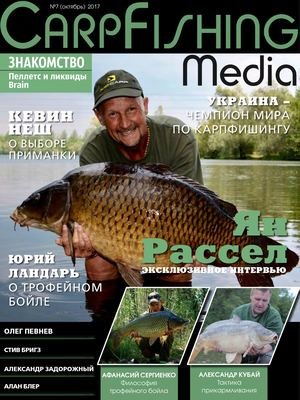 CarpFishing Media №7, октябрь 2017 - Украина - чемпионат мира по карпфишингу