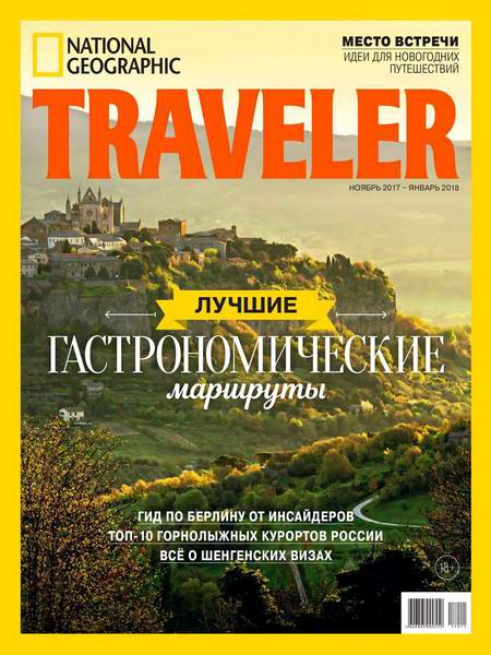 National Geographic Traveler №5, ноябрь 2017 - январь 2018 - Гастрономические маршруты