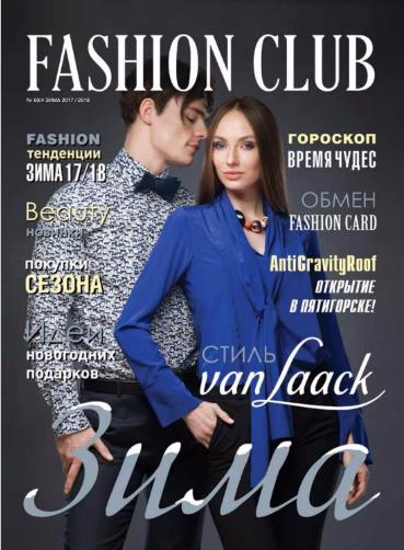 Fashion Club №60, зима 2017-2018 - Стиль van jaack
