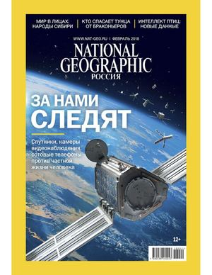 National Geographic №2, февраль 2018 - За нами следят