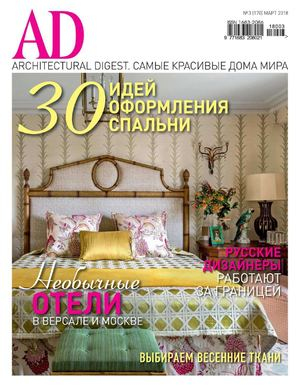 AD. Architectural Digest №3, март 2018