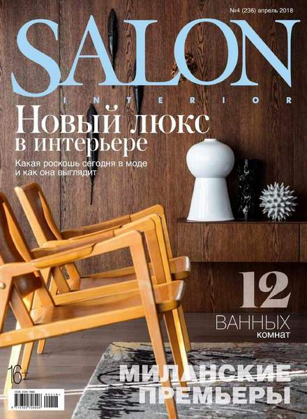 Salon-interior №4, апрель 2018 - Миланские премьеры