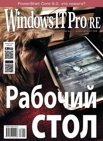Windows IT Pro/RE №4, апрель 2018