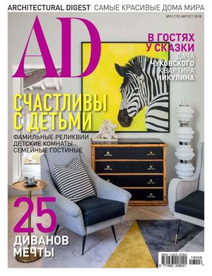 AD. Architecturаl Digest №8, август 2018 - 25 диванов мечты