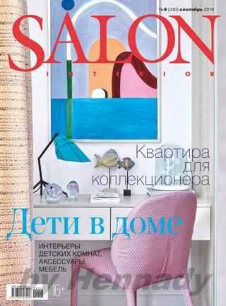 Salon-interior №9, сентябрь 2018 - Квартира для коллекционера