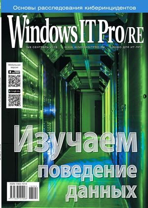 Windows IT Pro/RE №9, сентябрь 2018