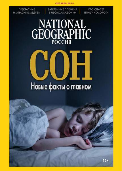 National Geographic №10, октябрь 2018