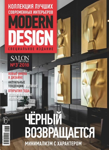 Salon De Luxe Modern Design №3, ноябрь 2018