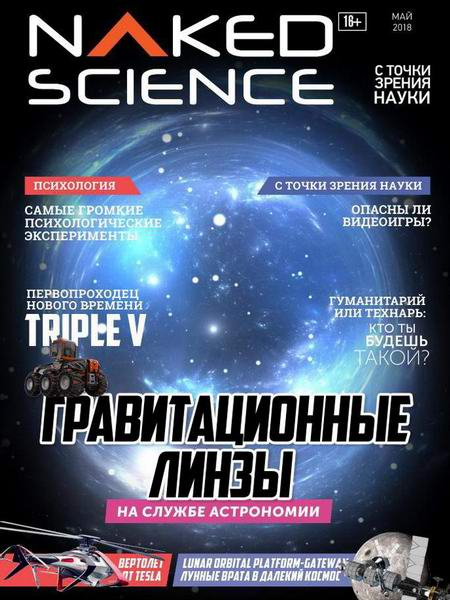 Naked Science №36, май 2018