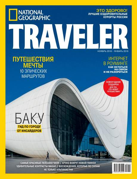 National Geographic Traveler №5, ноябрь 2018 - январь 2019