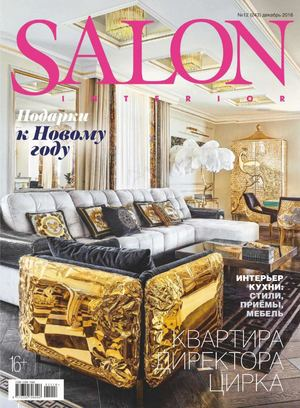 Salon-interior №12, декабрь 2018 - Квартира директора цирка