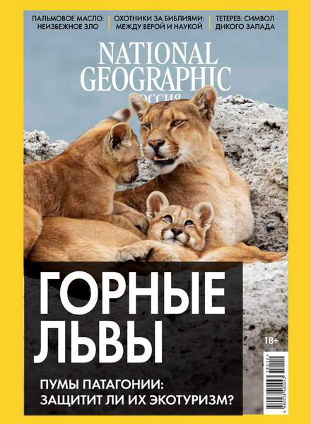 National Geographic №12, декабрь 2018