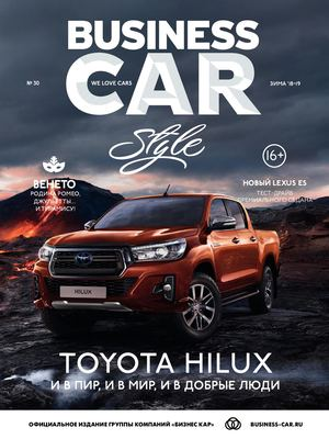 Business car style №30, зима 2018 - 2019 - Toyota Hilux
