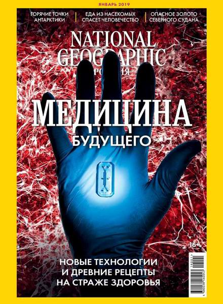 National Geographic №1, январь 2019
