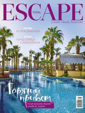 Total Escape №41, 2019
