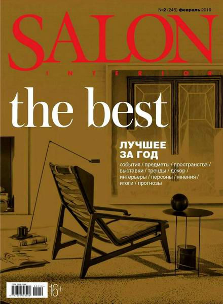 Salon-interior №2, февраль 2019 - the best