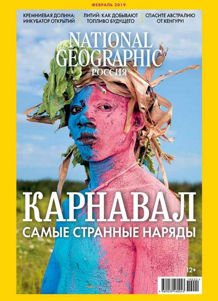 National Geographic №2, февраль 2019