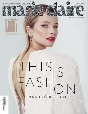 Marie Claire №3, март 2019 - Thisis Fashion