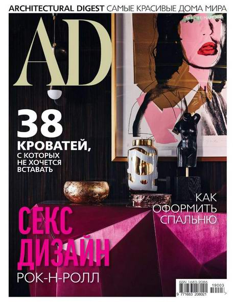 AD. Architectural Digest №3, март 2019