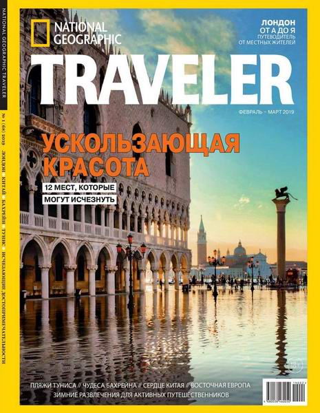 National Geographic Traveler №1, февраль - март 2019