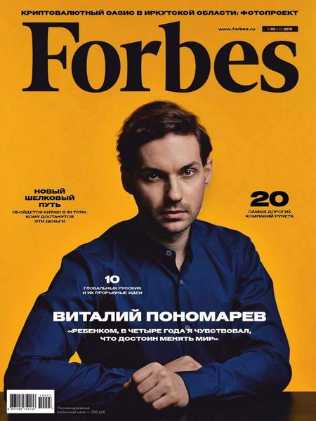 Forbes №3, март 2019