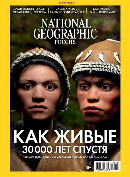 National Geographic №3, март 2019
