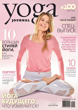 Yoga Journal №100, март 2019