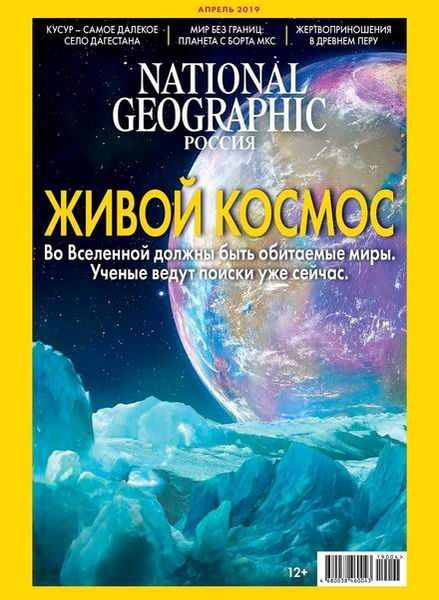 National Geographic №4, апрель 2019