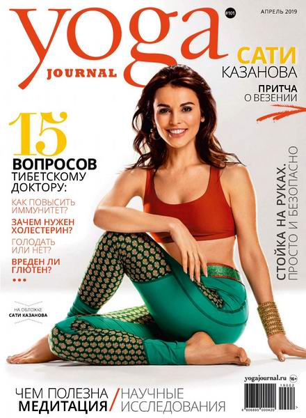 Yoga Journal №101, апрель 2019