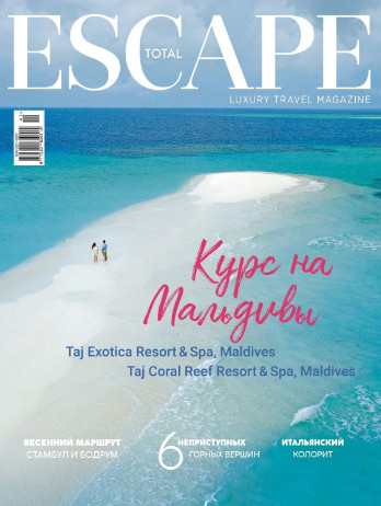 Total Escape №42, 2019