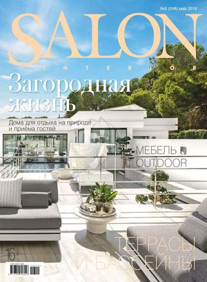 Salon-interior №5, май 2019 - Террасы и бассейны
