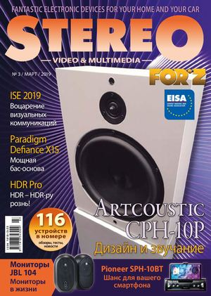 Stereo Video & Multimedia №3, март 2019