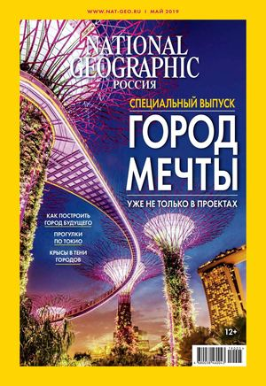 National Geographic №5, май 2019