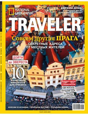 National Geographic Traveler №2, апрель - май 2019