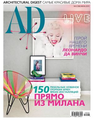 AD. Architectural Digest №6, июнь 2019 - Леонардо Да Винчи