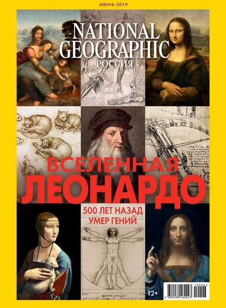National Geographic №6, июнь 2019