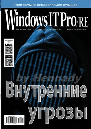 Windows IT Pro/RE №6, июнь 2019