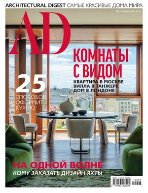 AD. Architectural Digest №7, июль 2019