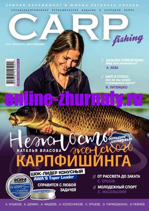 CarpFishing №28, весна 2019
