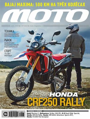Мото №7, июль 2019 - Honda CRF250 Rally
