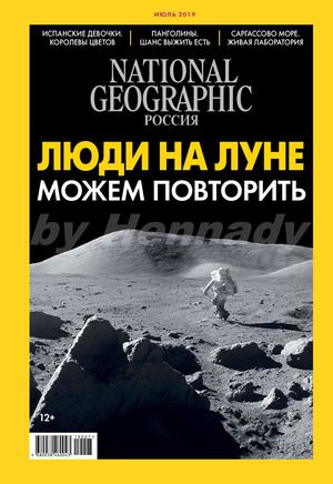 National Geographic №7, июль 2019