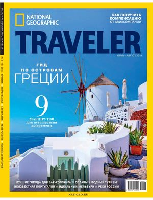 National Geographic Traveler №3, июнь - август 2019